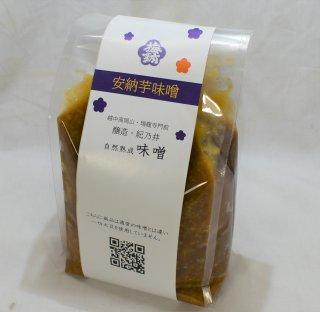 安納芋(さつまいも)味噌 1kg