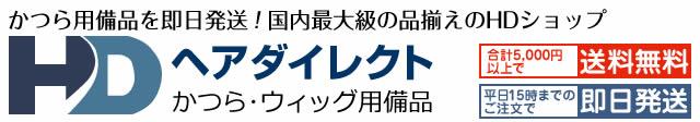 かつら・ウィッグ用備品の通販|ヘアダイレクト