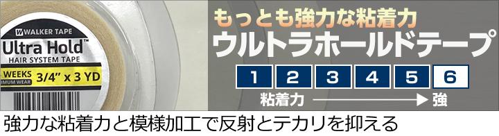 ウルトラホールドテープ【かつら用両面テープ】