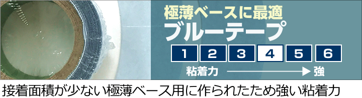 ブルーテープ【かつら用両面テープ】