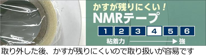 NMRテープ(かすなしテープ)【かつら用両面テープ】