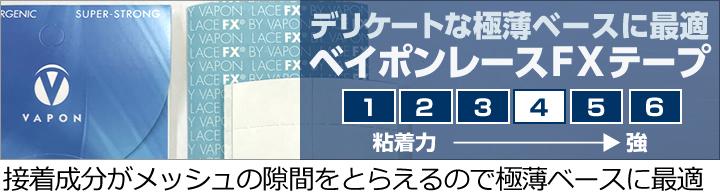 ベイポン レースFXテープ【かつら用両面テープ】