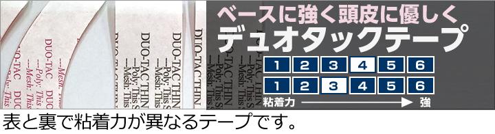 DUO-TAC(デュオタック)テープ【かつら用両面テープ】