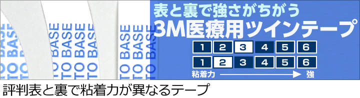3M医療用ツインテープ【かつら用両面テープ】