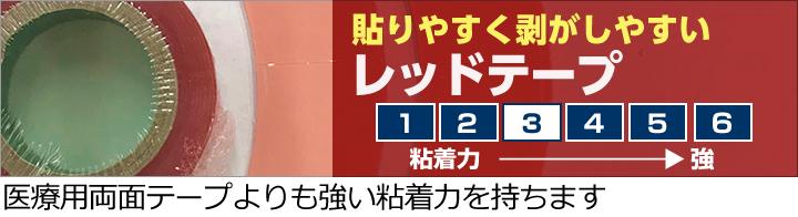 レッドテープ【かつら用両面テープ】
