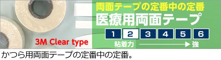 医療用両面テープ (3M Clear type)【かつら用両面テープ】