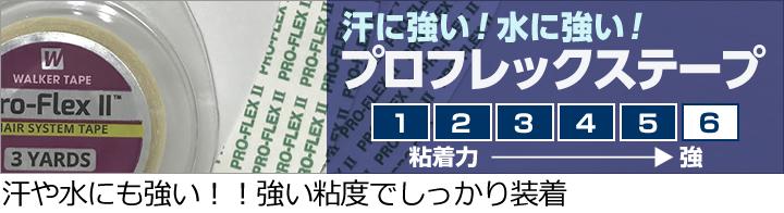 プロフレックステープ【かつら用両面テープ】