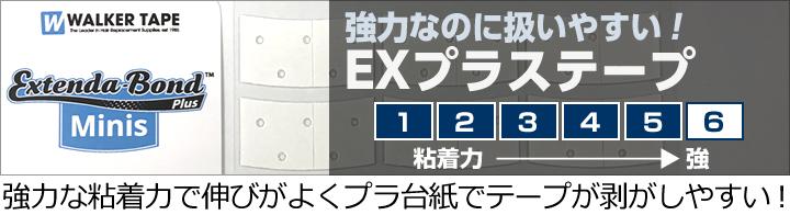 EXプラステープ【かつら用両面テープ】