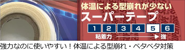 スーパーテープ【かつら用両面テープ】