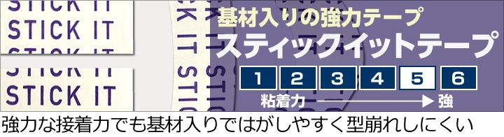 スティックイットテープ【かつら用両面テープ】