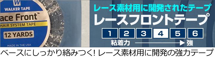 レースフロントテープ【かつら用両面テープ】