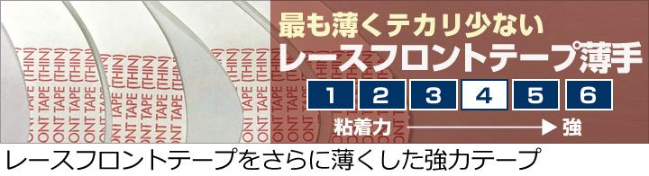 レースフロントテープ(薄手)【かつら用両面テープ】