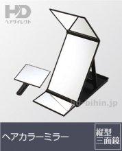 ヘアカラーミラー(縦型立体三面鏡)