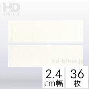 医療用両面テープ(3M Clear type)ストレートタイプ 2.4cm幅 x 36枚