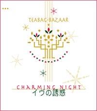 クリスマス紅茶 / イヴの誘惑(100パック)