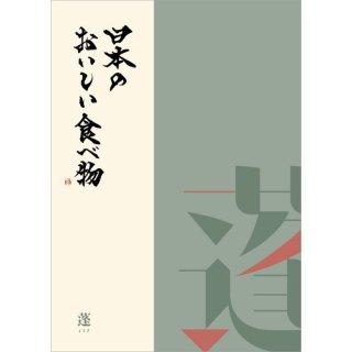 グルメ カタログギフト 日本のおいしい食べ物 蓬 よもぎ ( n-yomogi )