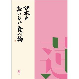 グルメ カタログギフト 日本のおいしい食べ物 蓮 はす ( n-hasu )