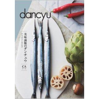 dancyu ダンチュウ グルメ カタログギフト CA ( dancyu-CA )
