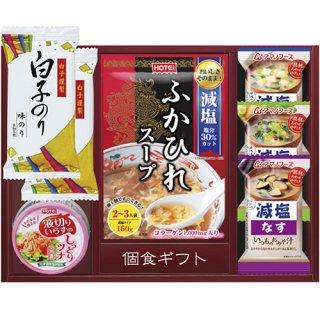 【20%OFF】簡単便利個食ギフト(420186-05)