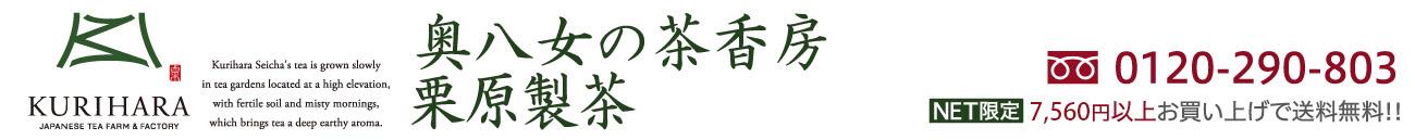 八女茶の新茶・販売【栗原製茶】おいしい八女茶の通販