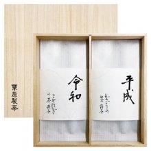 平成・令和新茶セット 2本桐箱入り(限定300箱)