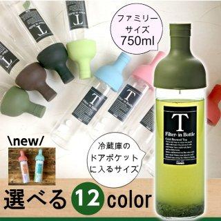 1000円〜3000円 フィルターインボトル 750ml