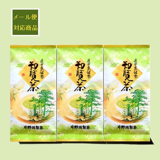 煎茶 A-ニ 100g  3本セット メール便対応商品