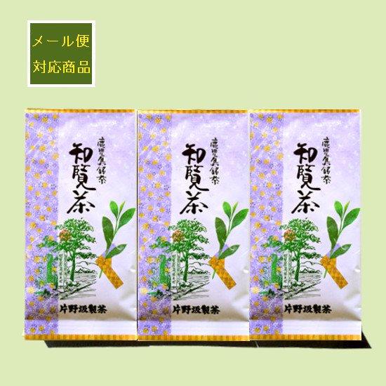 煎茶 A-ハ 100g  3本セット メール便対応商品
