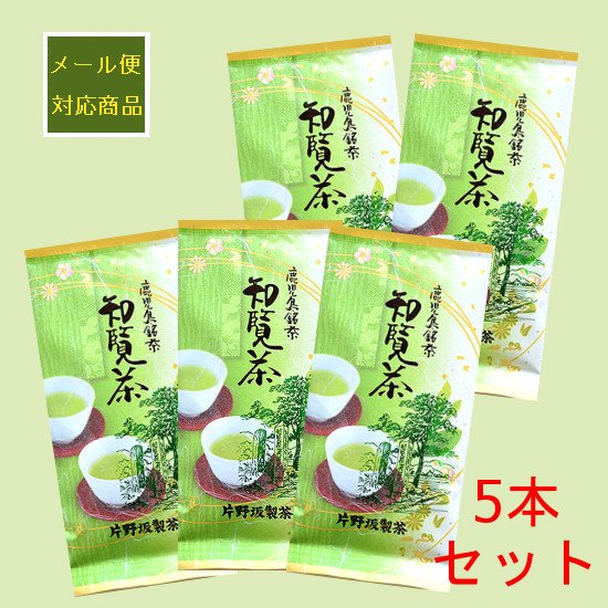 煎茶 A-ロ 100g  5本セット メール便対応商品
