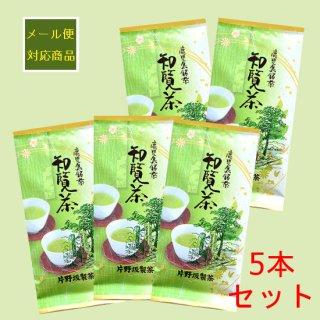メール便対応商品 煎茶 A-ロ 100g  5本セット メール便対応商品