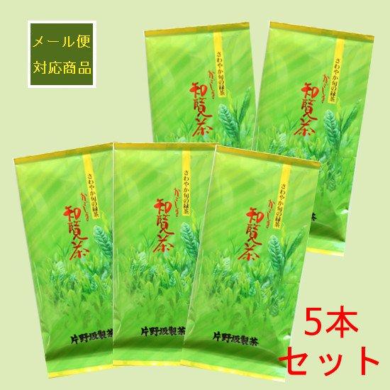 煎茶 A-イ 100g  5本セット メール便対応商品