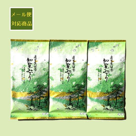 煎茶 A-ホ 100g  3本セット メール便対応商品