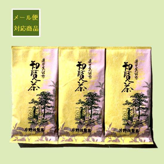 煎茶 A-ヘ 100g  3本セット メール便対応商品