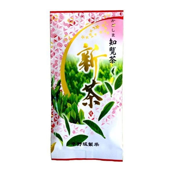 新茶 予約 知覧茶/100g A−二