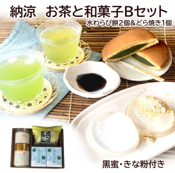 ギフト 水わらび餅2個 どら焼き1個 冷茶 知覧茶 納涼セットB