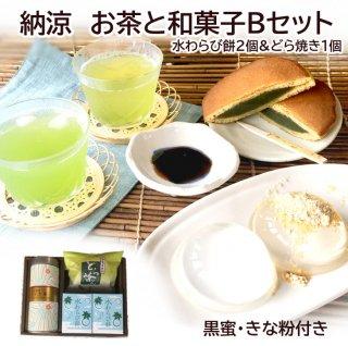 お中元特集 ギフト 水わらび餅2個 どら焼き1個 冷茶 知覧茶 納涼セットB