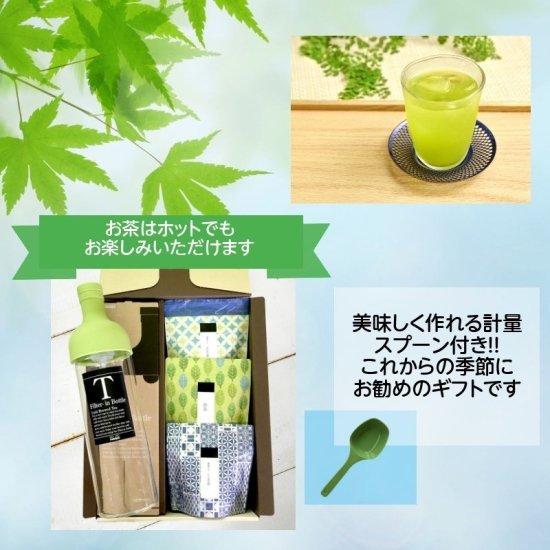 父の日 お茶とフィルターインボトルのセット【画像2】