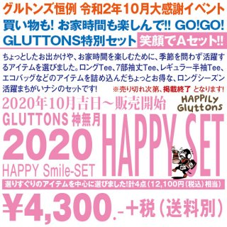 【Gluttons】2020年*感謝です!笑顔でAセット