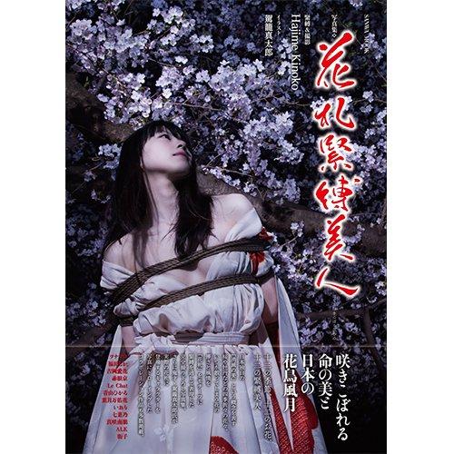 写真集「花札緊縛美人」十二季節、十二のお花、十二の緊縛美人/Photo Collection