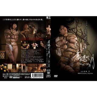 【Image DVD】蒼褪めた月 cw. 孤独なる埋葬 / Aozameta Tsuki cw Kodoku naru Maisou