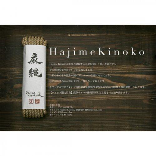 Hajime Kinoko 仕様 麻縄(生成り)/Asanawa (a loose laid, three strand jute rope)