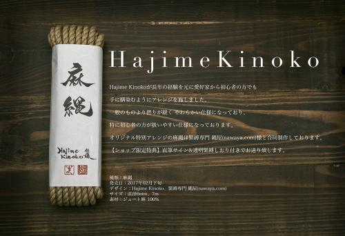 Hajime Kinoko 仕様 麻縄(生成り)