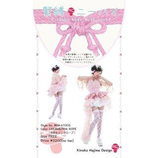緊縛ニーハイ(白地&ピンクロープ) /Knee High Socks(white & pink rope)