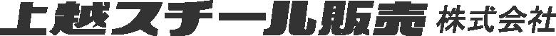 イナバ物置正規代理店・豊富な施工実績・一級建築士店長がご案内・イナバ 物置専門 上越スチール販売