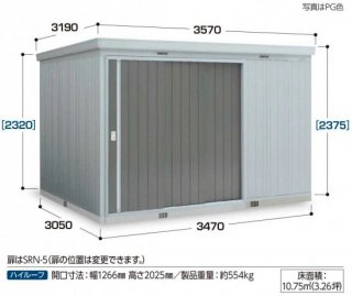 イナバ物置 ネクスタ NXN−105H 一般型 ※多雪地型はNXN−110Hとなります 【関東・新潟・長野・富山限定販売】 【お客様組立商品】