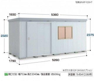 イナバ物置 ネクスタプラス NXP−100HD 一般型 ドアタイプ 【関東・新潟・長野・富山限定販売】 【お客様組立商品】