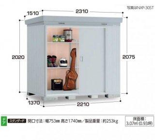 イナバ物置 ネクスタプラス NXP−30SD 一般型 ドアタイプ 【関東・新潟・長野・富山限定販売】 【お客様組立商品】
