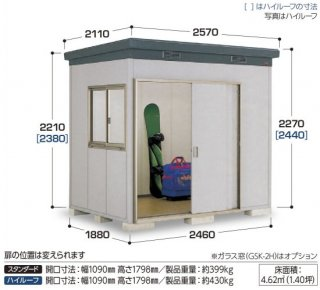イナバ物置 ナイソー SMK−47H 一般型 【関東・新潟・長野・富山限定販売】 【お客様組立商品】