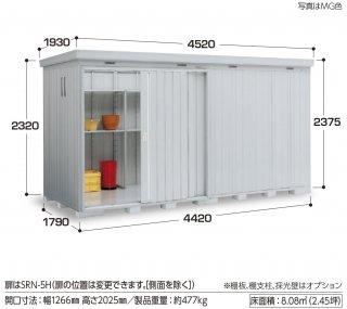 イナバ物置 ネクスタ大型 NXN−81H 多雪地型 【北海道限定販売】 【組立付き商品】