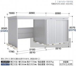 イナバ物置 ネクスタウィズ NXN−40SK・40S 多雪地型 左側開放スペースタイプ 【北海道限定販売】 【組立付き商品】